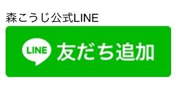 森こうじ公式LINE